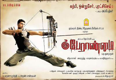 peranmai latest tamil mp3 songs free