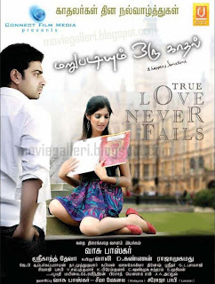 marupadiyum-oru-kadhal-tamil-mp3-songs