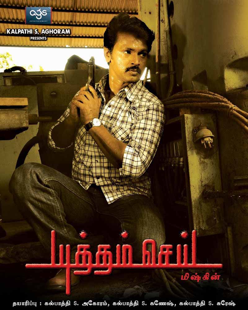 Download 3(moonu) 2011 Tamil movie mp3 songs