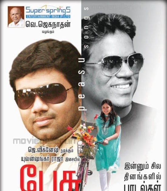 New Song No Need Mp3: Peasu Mp3 Songs Download Peasu Latest Tamil Songs Free