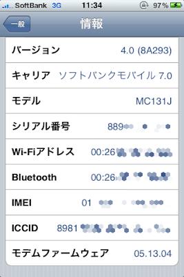 Cocoaの日々: iOS デバイスでの番号・番号・番号( UDID、ICCID、IMEI、... )