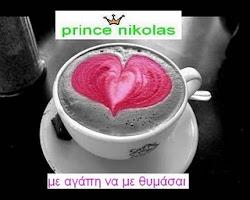 Από τη μαμά του Πρίγκηπα