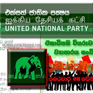 UNP Sri Lanka