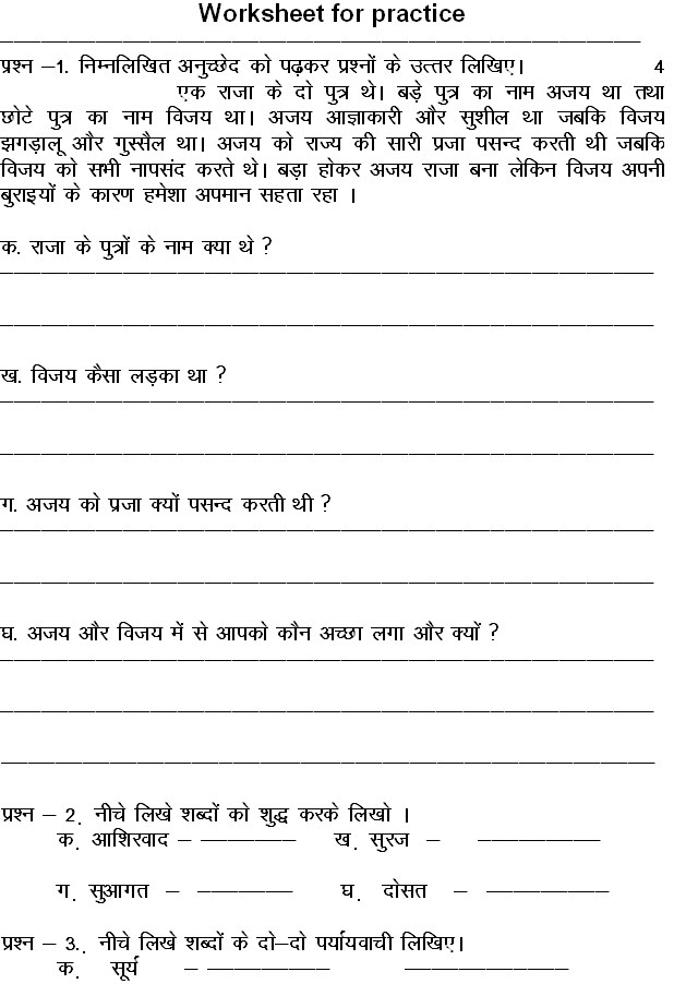 : hindi worksheets related keywords suggestions hindi worksheets ...