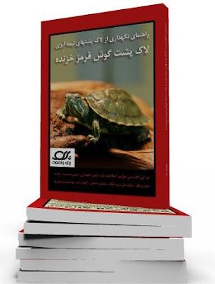 کتاب راهنمای نگهداری از لاک پشتهای نیمه آبزی