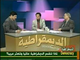 حوار تلفزيوني للمؤلف حول لماذا تتقدم الديموقراطية عالميا وتتعثر عربيا؟ الجزء الثالث