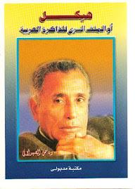 هيكل أو الملف السري للذاكرة العربية (الطبعة الثانية)، مدبولي، القاهرة، 2000.