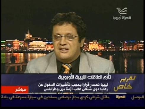 الأزمة السويسرية الليبية: تحليل لقناة الحرة من جنيف