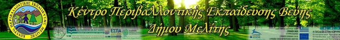 ΚΠΕ ΜΕΛΙΤΗΣ - ΒΕΥΗ ΦΛΩΡΙΝΑΣ