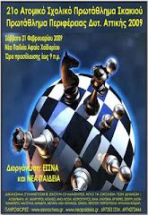 ΣΧΟΛΙΚΟ ΔΥΤΙΚΗΣ ΑΤΤΙΚΗΣ 2009