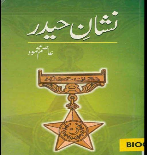 essay on nishan-e-haider in urdu Nishan-e-haider holders list and pictures with names in urdu  muhammad  ali introduction essay writing muhammad ali essay introduction these are usually .