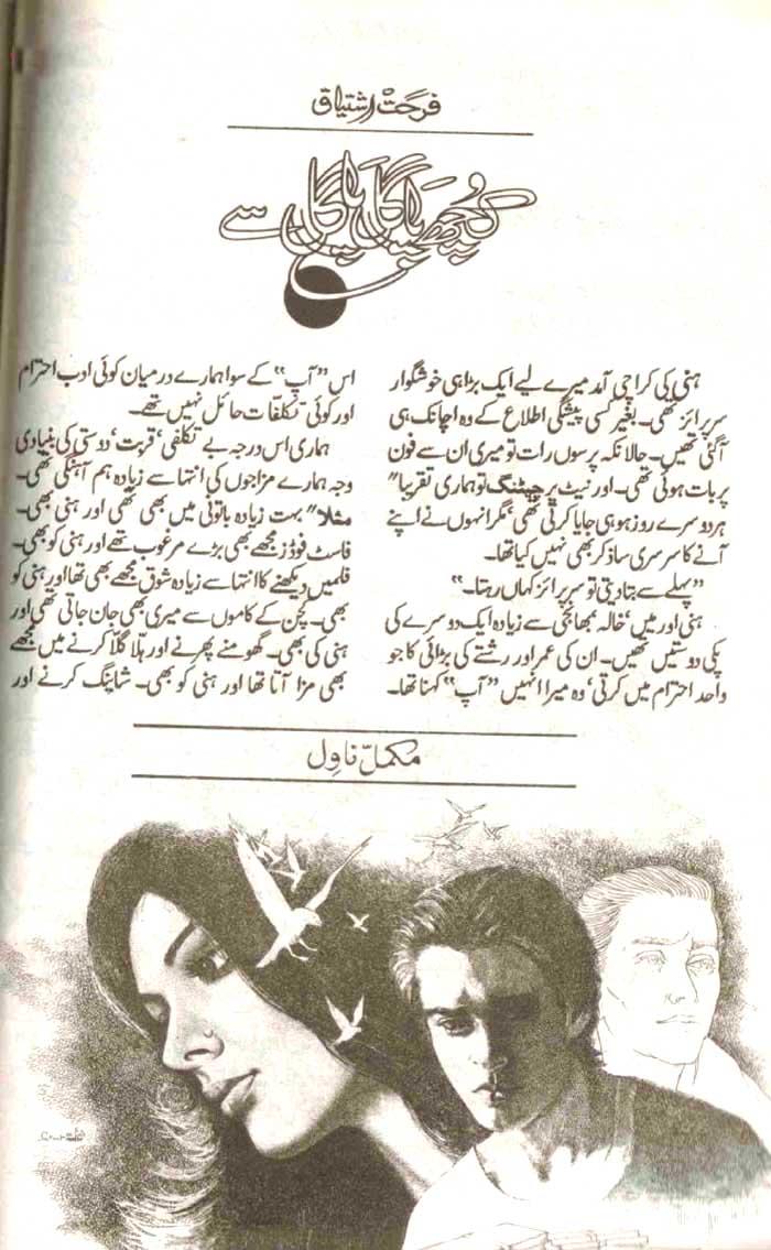 kuch pagal pagal se hum - Kuch Pagal Pagal Se By Farhat Ishtiaq