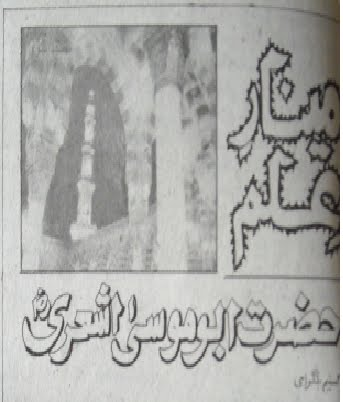hazrat mirza tahir ahmad homeopathy book in urdu pdf