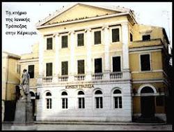 IONIKI KERKYRA MUSEO
