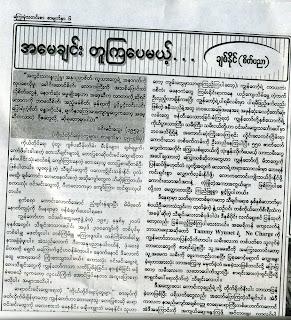 >MoeMaKa (Rangoon) – News from Inside