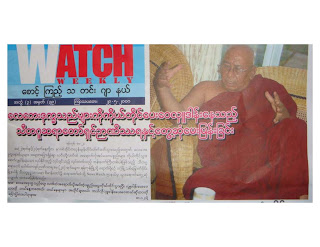 >Interview with Sitagu Sayadaw on his Nagis Storm Relief Works