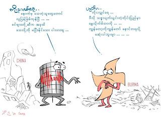 >Cartoon Beruma – Put the blame on Nargis, Not the Burmese Generals