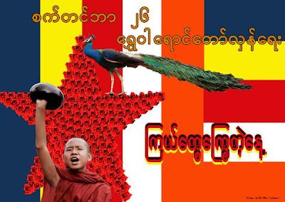>26th September 2008 – One Year Anniversary of Saffron Revolution – Postcard