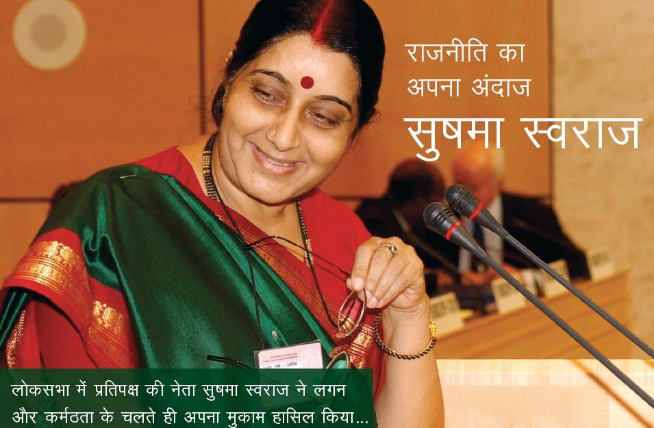 सुषमा ने  दाखिल किया नामांकन पत्र
