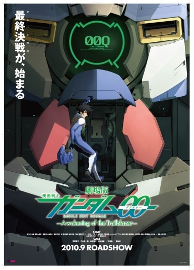 Set 2 years after the end of season 2, the gundam 00 movie continues off,