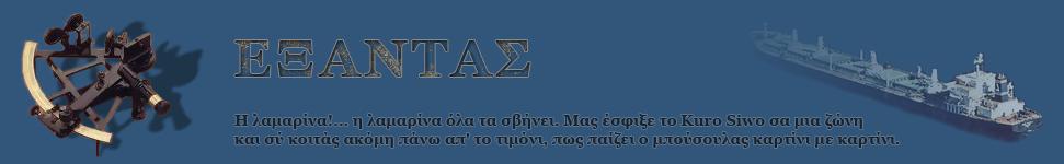 Εξάντας