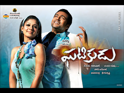 ghatikudu movie wallpaper[ilovemediafire.blogspot.com]