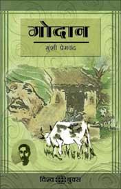 Godan of Munshi Premchand