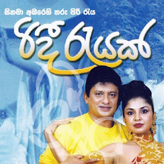 RIDEE RAYAK 01 DOWNLOAD ALL SINHALA MP3 ALBUM