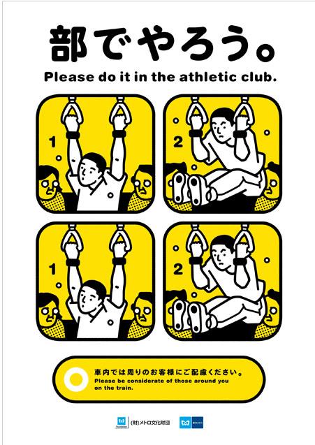 [JapanSubway2.jpg]
