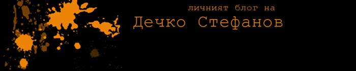 Дечко Стефанов