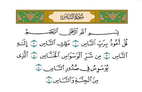ابدأ يومك بذكر آية قرآنية ثم الصلاة على الحبيب المصطفى محمد  صلى الله عليه وسلم  -2- - صفحة 19 Alnas