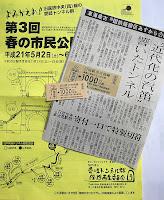 新聞記事とパンフレット