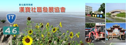 漢寶社區發展協會