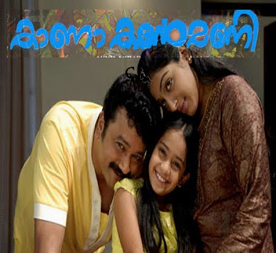 Kana Kanmani Malayalam Movie Online - Jayaram, Padmapriya ...