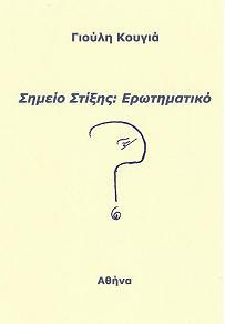 ποιητική συλλογή, 1993