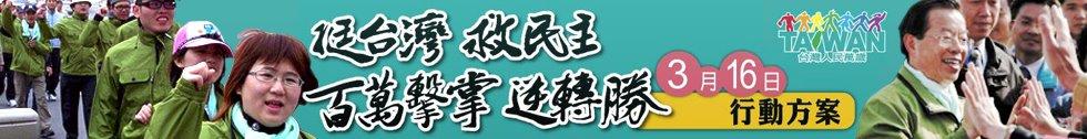 316挺台灣 救民主 百萬擊掌逆轉勝