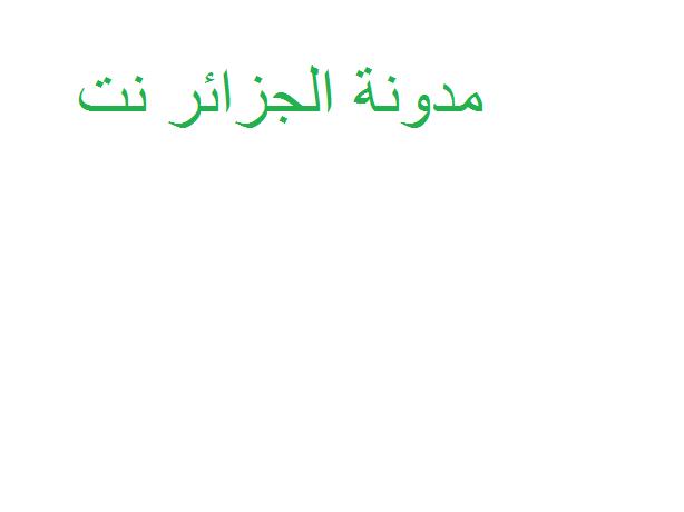 مدونة الجزائر نت