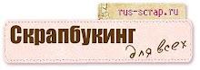 портал Rus-scrap.ru