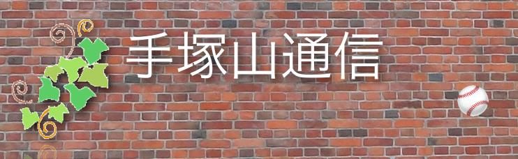 手塚山通信