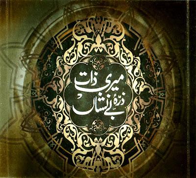 Meri Zaat Zarra-E-Benishaan By Umera Ahmed