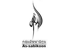สัญลักษณ์ของกลุ่มอัซซาบิกูน