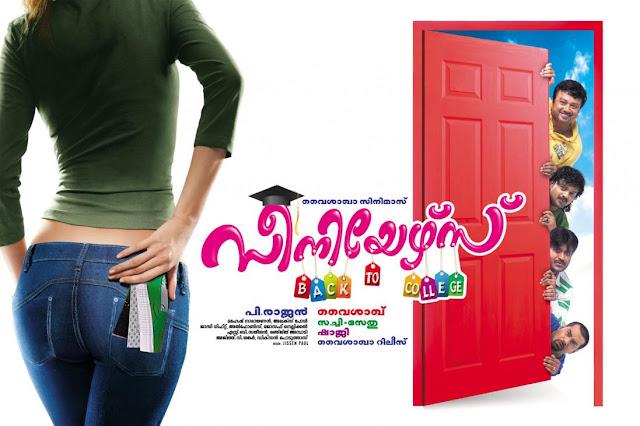 http://4.bp.blogspot.com/__tNGHUr5VIQ/TSwP2G2XDzI/AAAAAAAAB5c/23Y8sz3Oq_o/s1600/Poster+of+Seniors+malayalam+movie..jpg