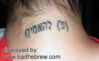 Believe in hebrew