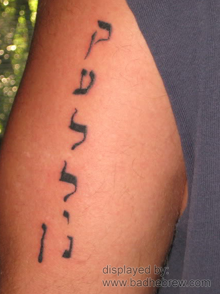 tattooed in Hebrew on his