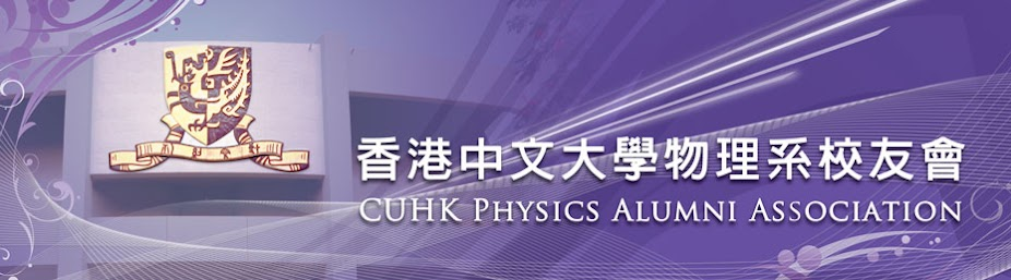 CUHK Physics Alumni Association
