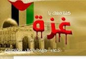لا تبالى ياغزة  وتحلى بالعزة وتحدى كل حصار