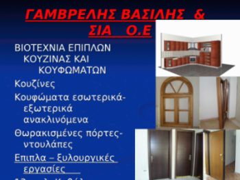 www.gamvrelis.gr