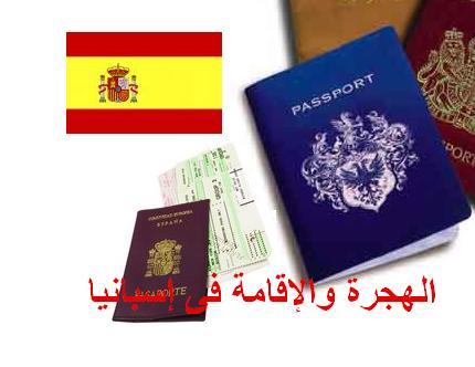 الهجرة والإقامة فى إسبانيا
