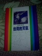 台灣的天氣 (聯經出版社出版)