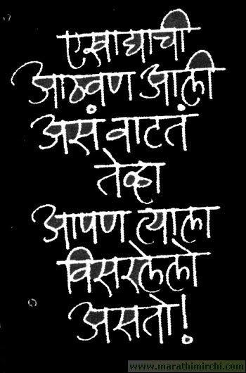 funny quotes marathi. funny quotes in marathi. love